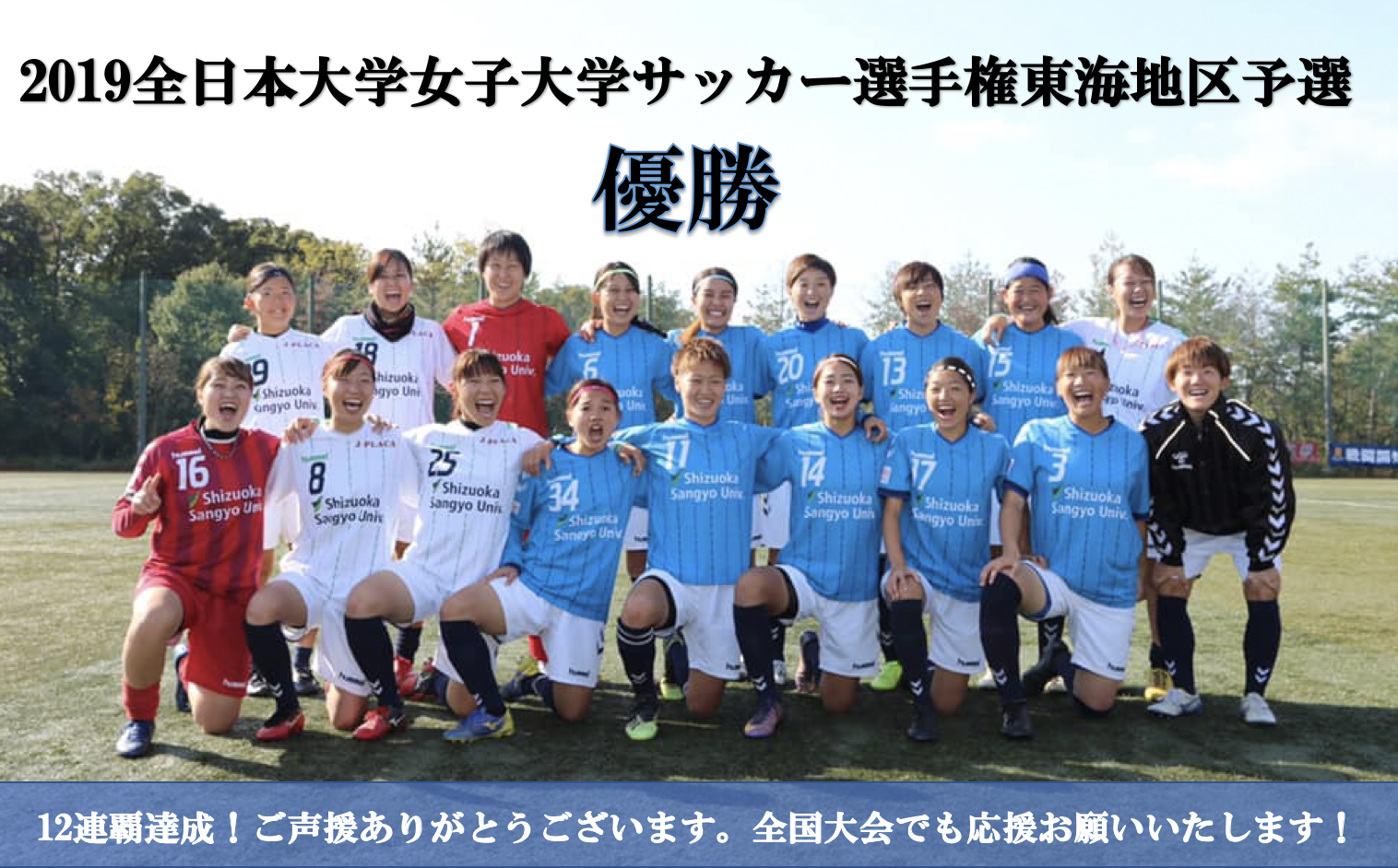 サッカー 部 大学 中京