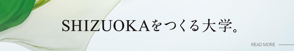 SHIZUOKAをつくる大学