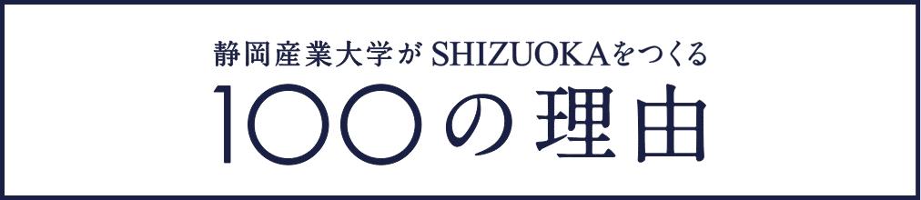 静岡産業大学が静岡をつくる100の理由