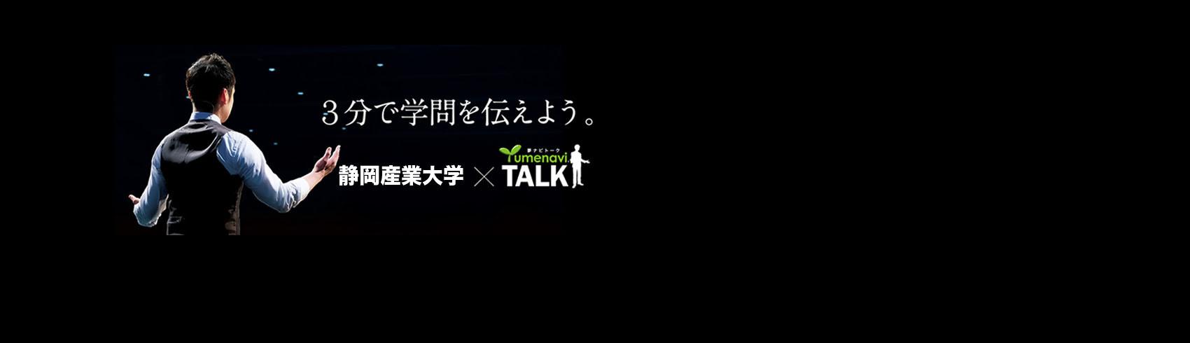 静岡産業大学 × Yumenavi TALK