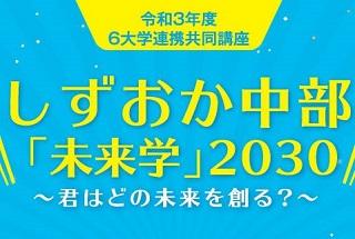 6daigakuTOPICS2.jpg