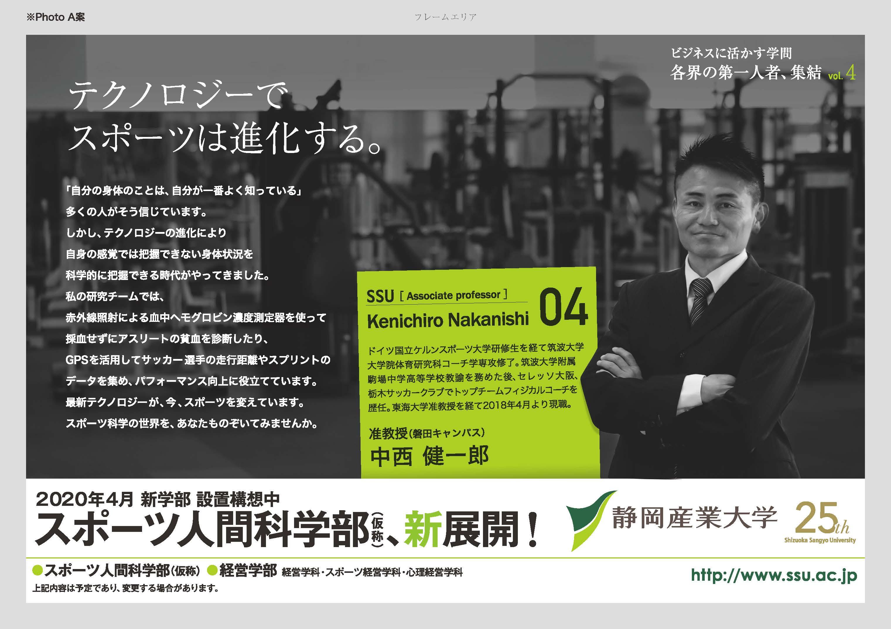 B3_nakanishisensei_1105A.jpg