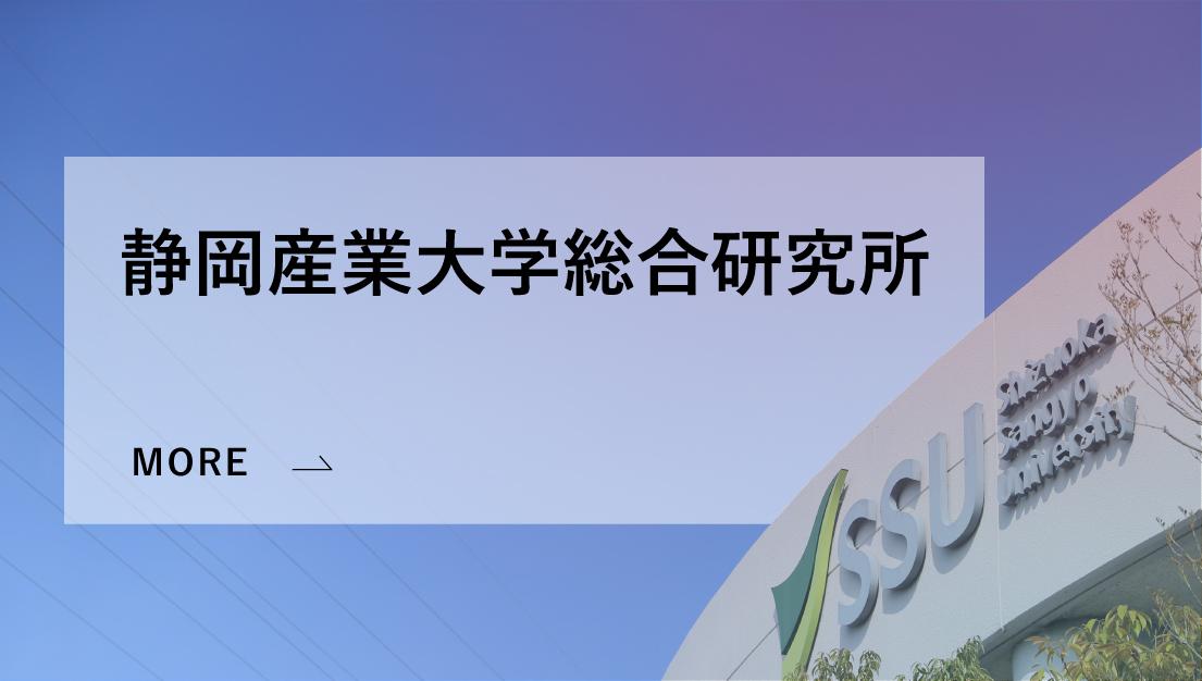 静岡産業大学総合研究所