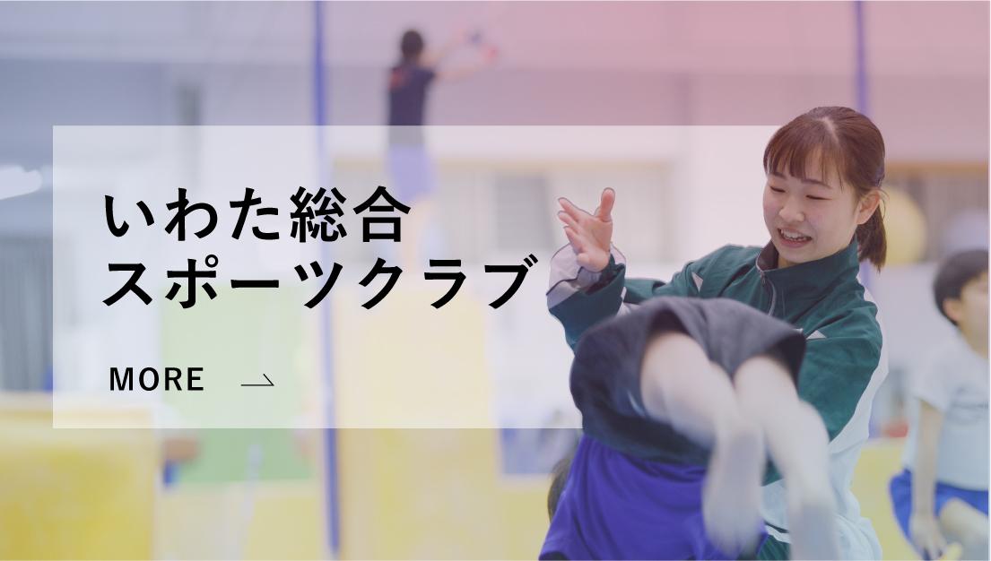 いわた総合スポーツクラブ,キッズスクール