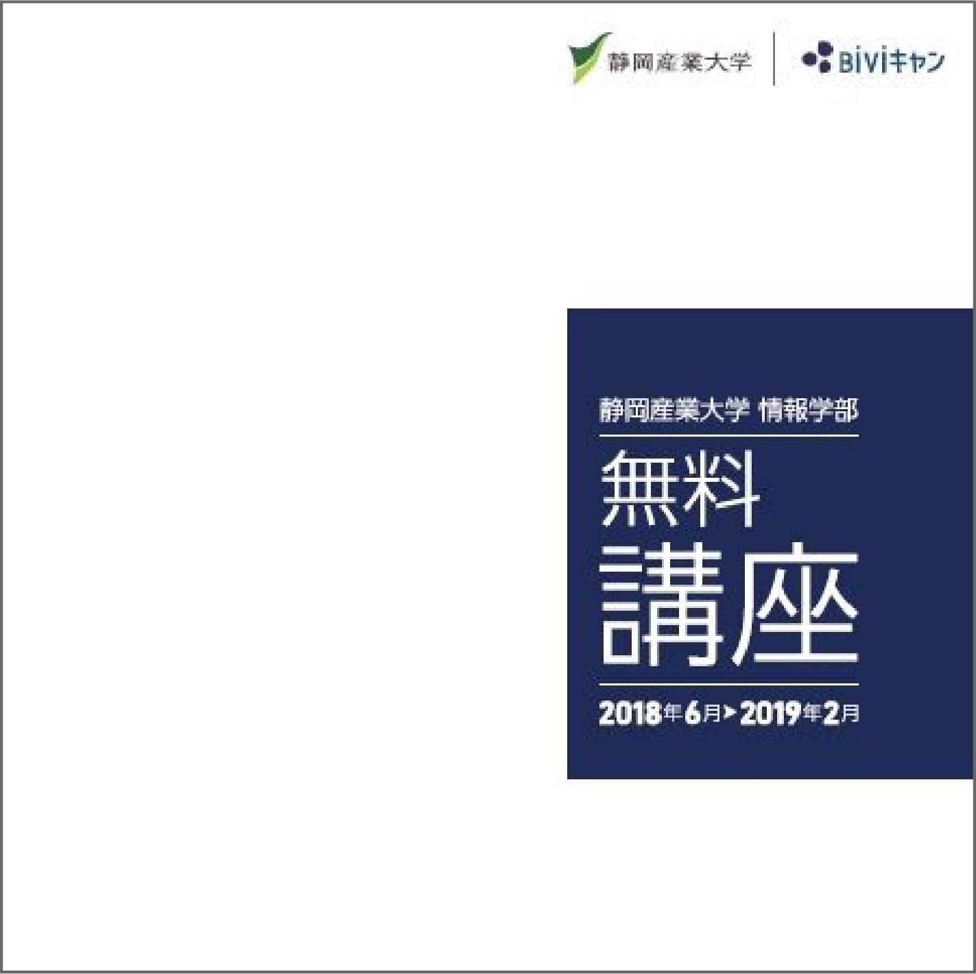 BiViキャン無料講座(2018年度版)冊子PDF