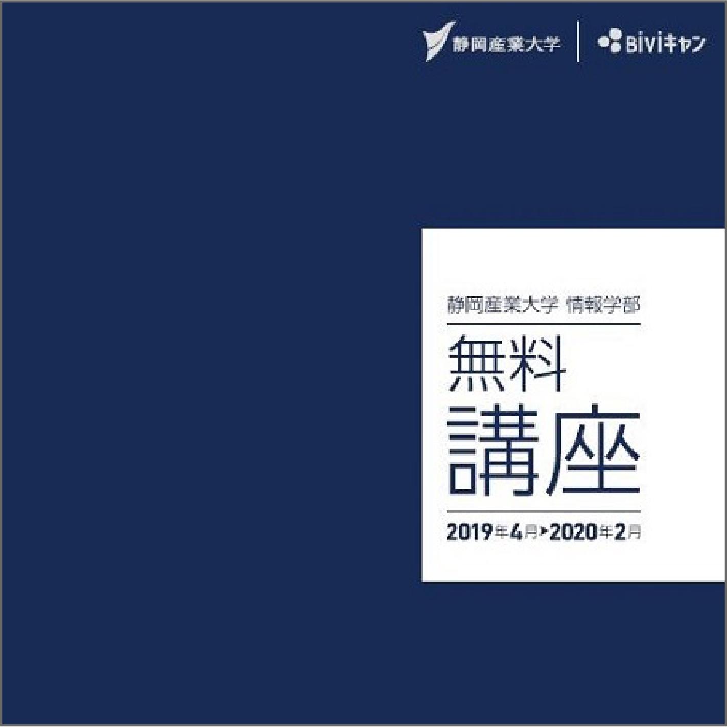 BiViキャン無料講座(2019年度版)冊子PDF