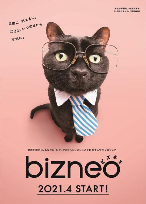 bizneo202104.jpg