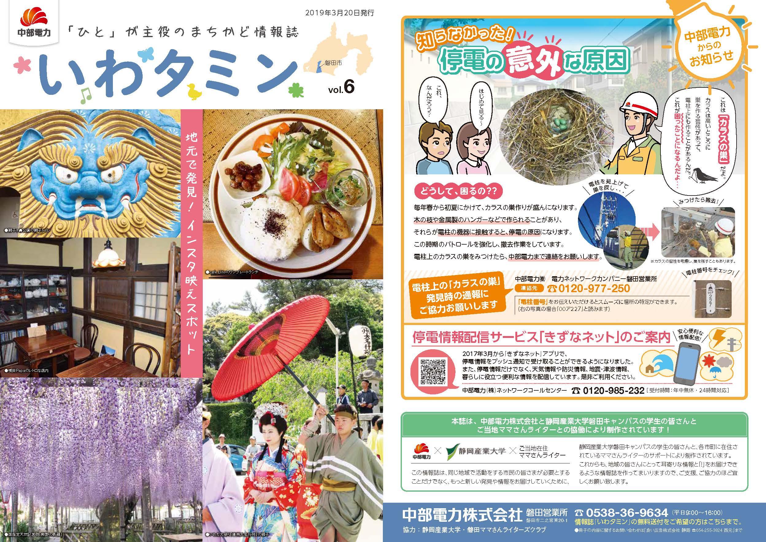 cyubu-den-iwata-small-0313_1.jpg