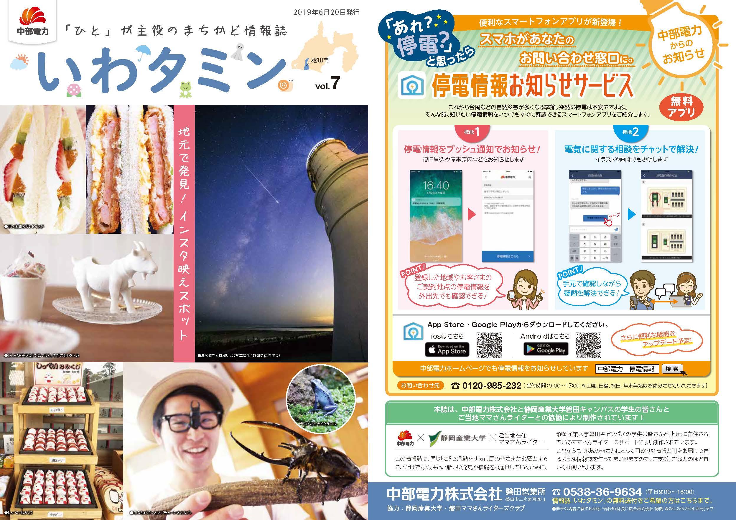 cyudenkohoshi1.jpg