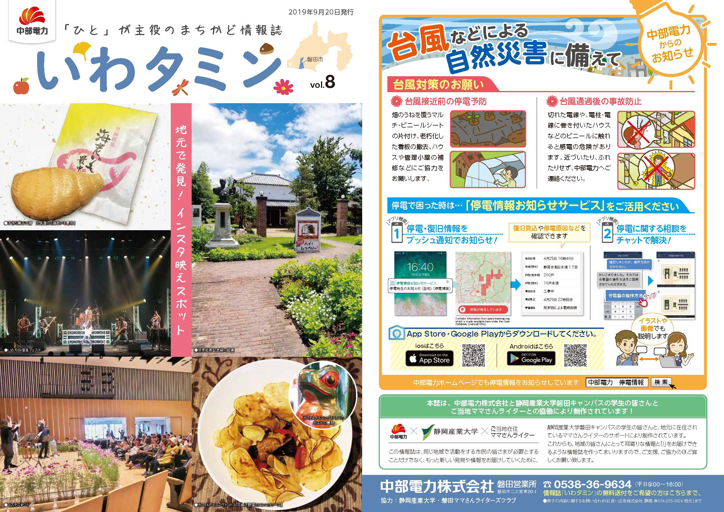 cyudenkohoshiiwata1.jpg