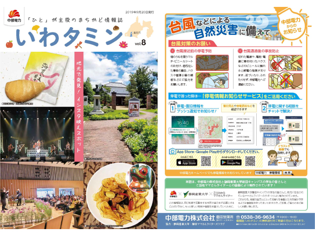 cyudenkohoshiiwata_mini.jpg