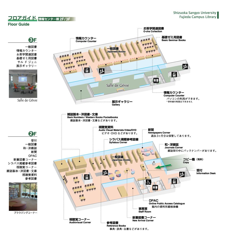 静岡産業大学 藤枝図書館・美術館フロアガイド
