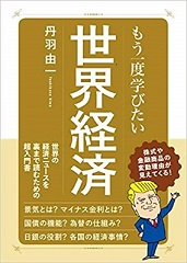 sekaikeizai2.jpg