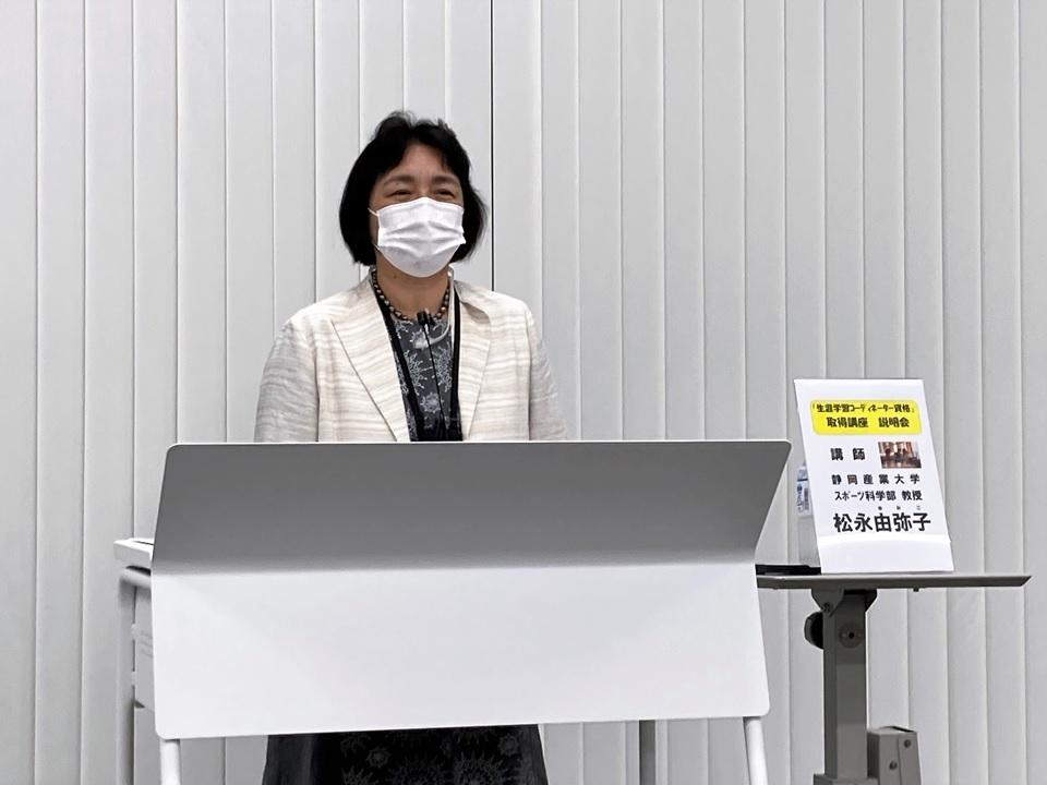 講師 静岡産業大学スポーツ科学部 教授 松永由弥子