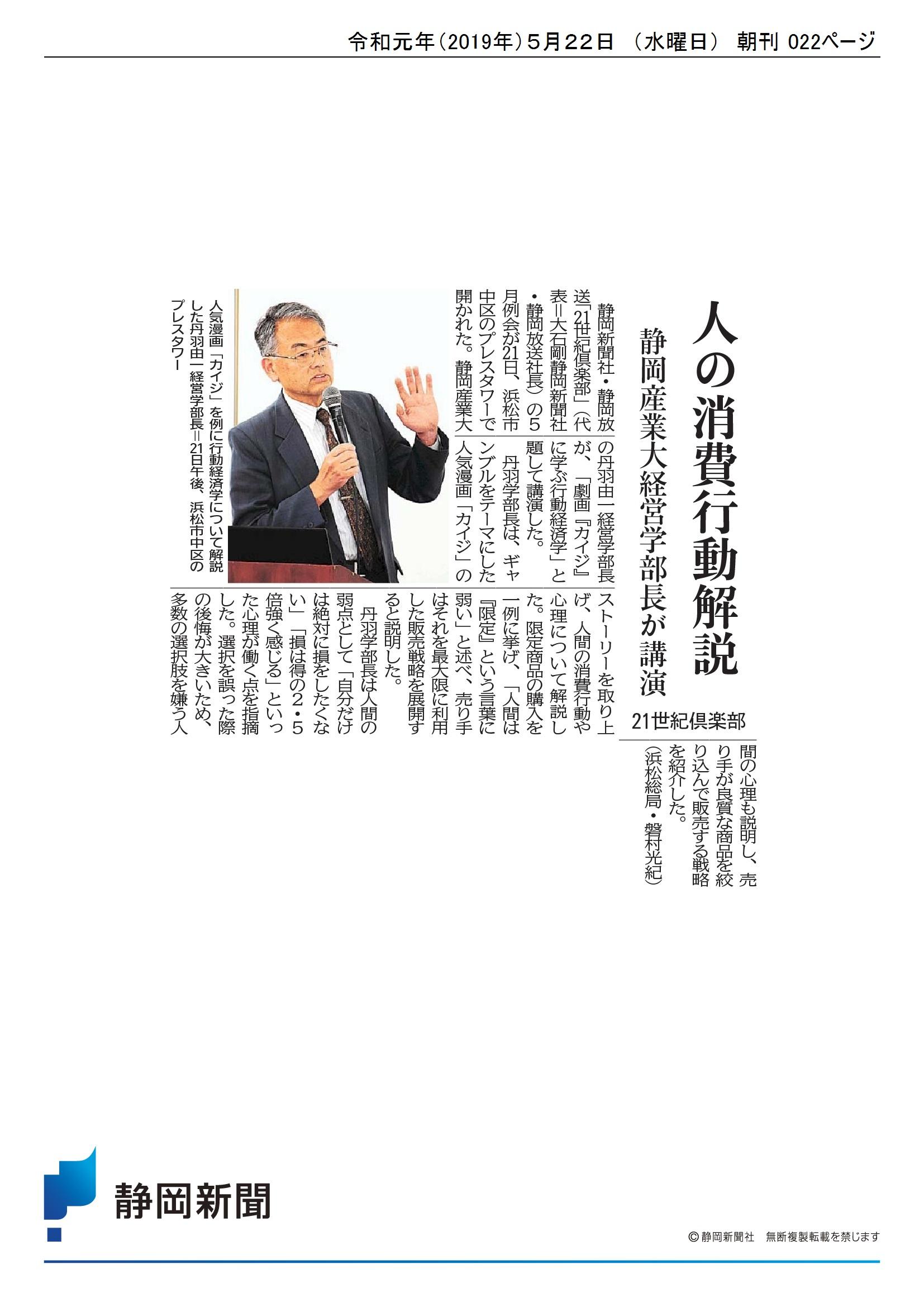 shizuokashinbun2019.5.22niwasensei.jpg