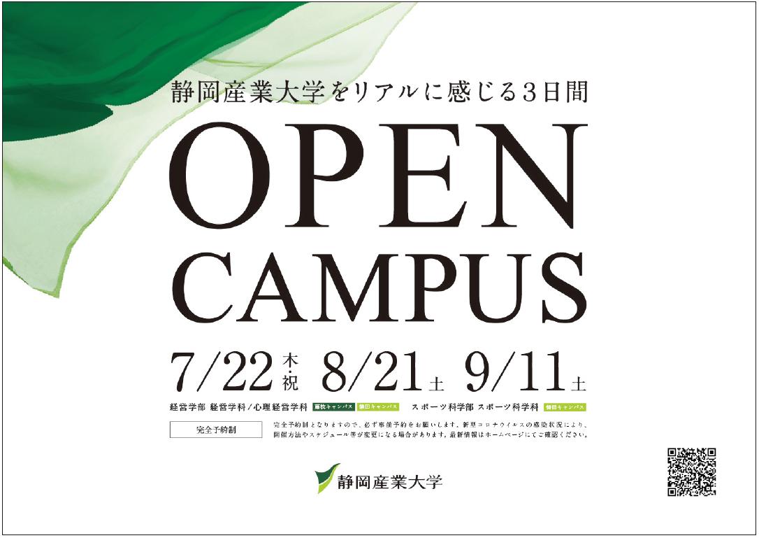 オープンキャンパス広告